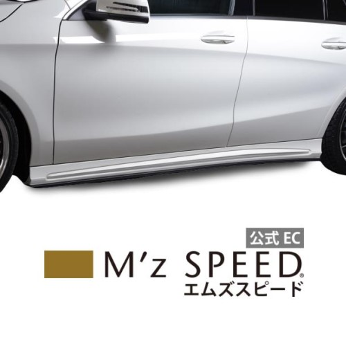 【エムズスピード M'z SPEED】[Mercedes Benz CLA-Class Coupe]プルシアンブルー サイドステップ 未塗装品