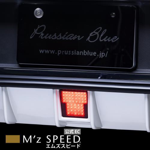 【エムズスピード M'z SPEED】[MERCEDES-BENZ]プルシアンブルー LEDバックフォグランプ(C) KIT リレーハーネス付属