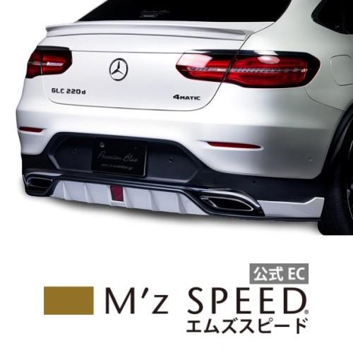 【エムズスピード M'z SPEED】[MERCEDES-BENZ]プルシアンブルー リアアンダースポイラー 未塗装品