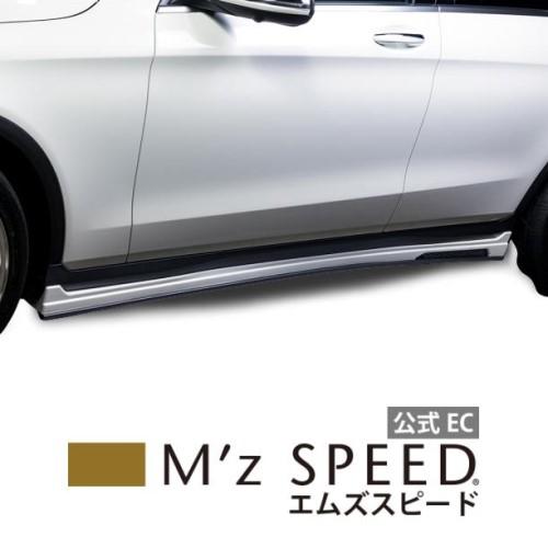 [メルセデスベンツ GLCクーペ C253]プルシアンブルー サイドステップ 【未塗装品】 エムズスピード M'z SPEED mzspeed 車用品 エアロパーツ ボディキット ドレスアップ