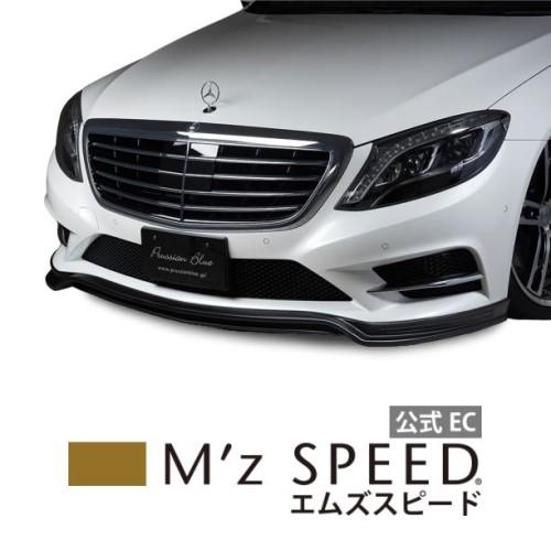 [メルセデスベンツ Sクラス W222 S300h]プルシアンブルー フロントハーフスポイラー 【未塗装品】 エムズスピード M'z SPEED mzspeed 車用品 エアロパーツ ボディキット ドレスアップ