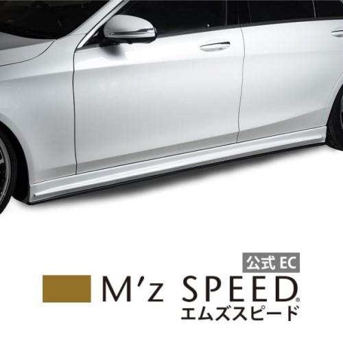 [メルセデスベンツ Sクラス W222 S300h]プルシアンブルー サイドステップ(ロング) 【未塗装品】 エムズスピード M'z SPEED mzspeed 車用品 エアロパーツ ボディキット ドレスアップ
