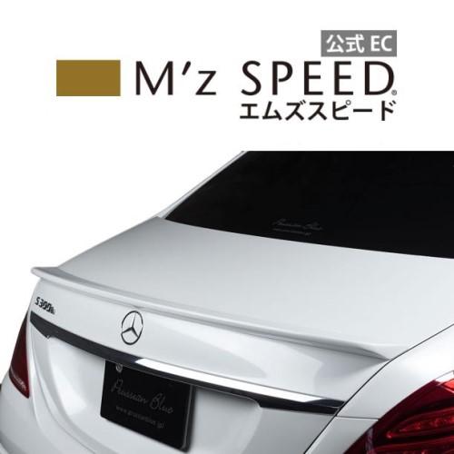 [メルセデスベンツ Sクラス W222 S300h]プルシアンブルー トランクスポイラー 【未塗装品】 エムズスピード M'z SPEED mzspeed 車用品 エアロパーツ ボディキット ドレスアップ