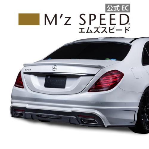 【エムズスピード M'z SPEED】[MERCEDES-BENZ]プルシアンブルー リアアンダースポイラー(S400h/S550専用) 未塗装品