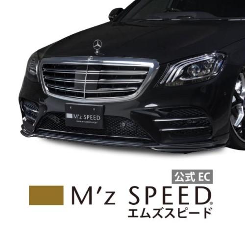 【エムズスピード M'z SPEED】[Mercedes Benz S-Class]プルシアンブルー フロントハーフスポイラー(LED付属) 未塗装品