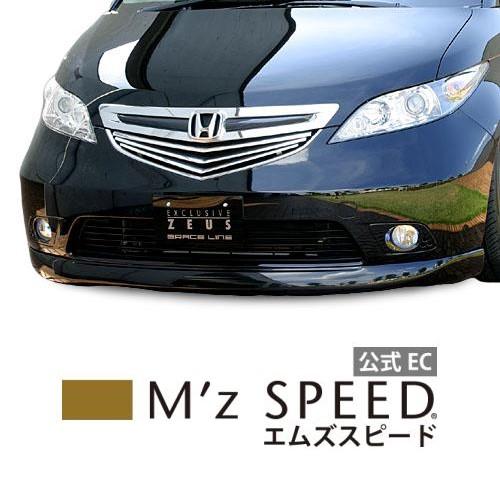 【エムズスピード M'z SPEED】[ELYSION]グレースライン フロントハーフスポイラー B92P塗装済み品