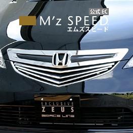 【エムズスピード M'z SPEED】[HONDA ELYSION]グレースライン ビレットグリル アルミ