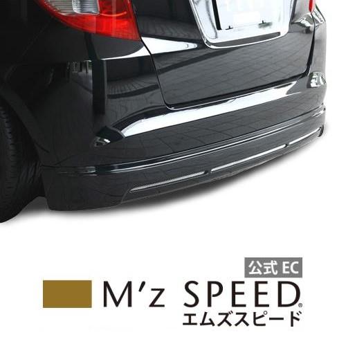 【エムズスピード M'z SPEED】[HONDA FIT]スマートライン リアアンダースポイラー 未塗装品