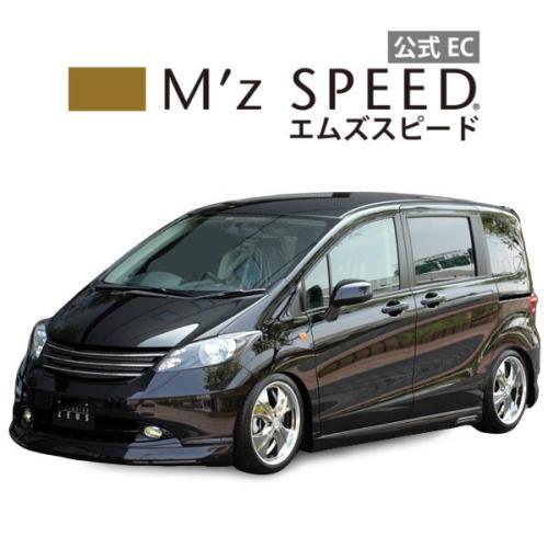【エムズスピード M'z SPEED】[FREED]グレースライン フロント・サイド・リアセット 未塗装品