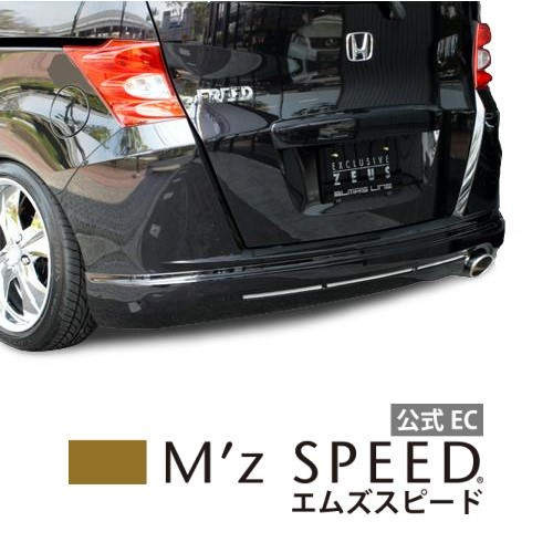 【エムズスピード M'z SPEED】[FREED]グレースライン リアアンダースポイラー PB81P塗装済み品