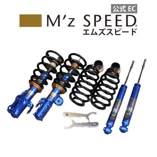 【エムズスピード M'z SPEED】[FREED]グレースライン アジャスタブルサスペンション 2WD リア8段調整式 全長式