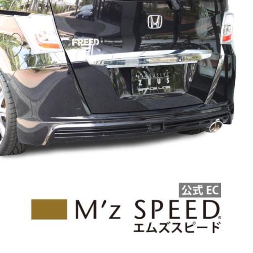 【エムズスピード M'z SPEED】[HONDA FREED]グレースライン リアアンダースポイラー NH624P塗装済品