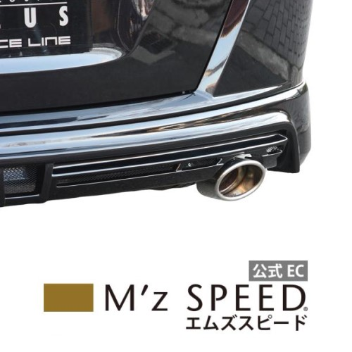 【エムズスピード M'z SPEED】[HONDA FREED]グレースライン エキゾーストカッター(MZ26) 2WD