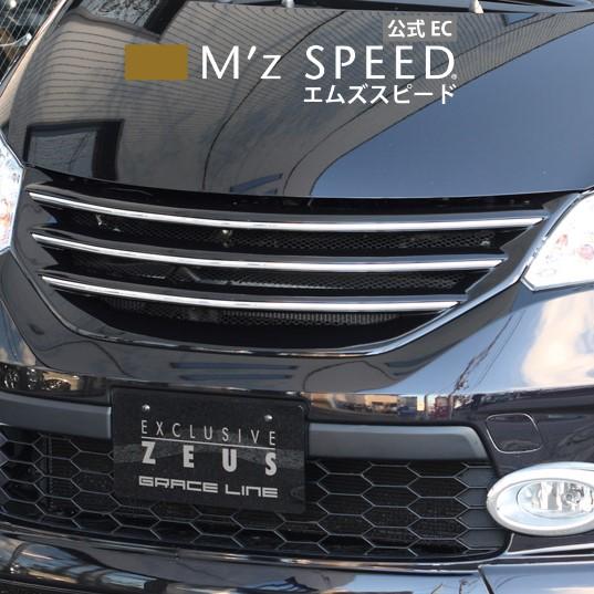 【エムズスピード M'z SPEED】[HONDA FREED]グレースライン フロントグリル NH788P塗装済品