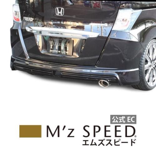 mzspeed フリード GB3 GB4 GP3 中期 HONDA ホンダ 外装パーツ カスタム カーパーツ 車用品 ドレスアップ 人気急上昇 aeroparts リアアンダースポイラー エムズスピード エアロパーツ グレースライン M'z bodykit FREED SPEED 流行 PB81P塗装済み品