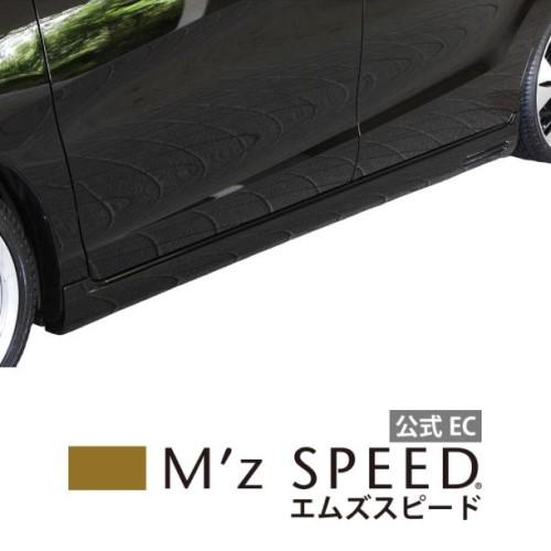 mzspeed フリード お買い得品 GB3 激安特価品 GB4 後期 MC後 HONDA ホンダ 外装パーツ カスタム カーパーツ 車用品 FREED エムズスピード サイドステップ SPEED グレースライン aeroparts NH788P塗装済み品 M'z エアロパーツ bodykit ドレスアップ