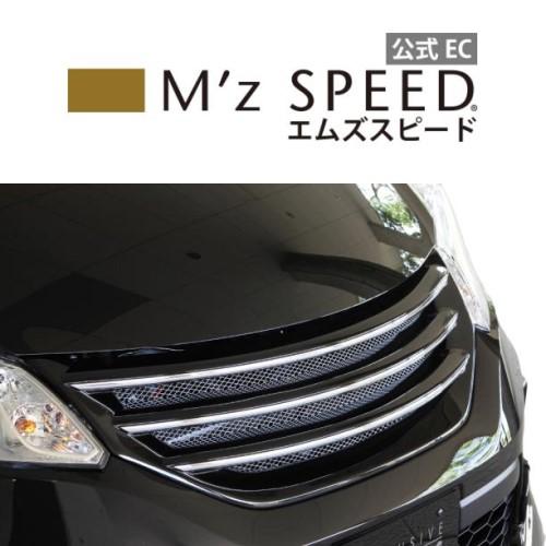 【エムズスピード M'z SPEED】[HONDA FREED]グレースライン フロントグリル 未塗装品