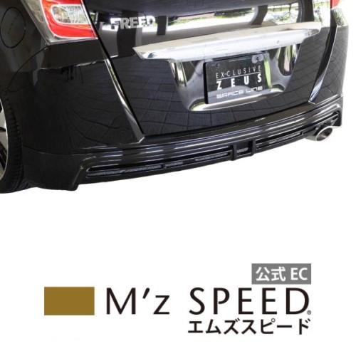 【エムズスピード M'z SPEED】[HONDA FREED]グレースライン リアアンダースポイラー NH788P塗装済品