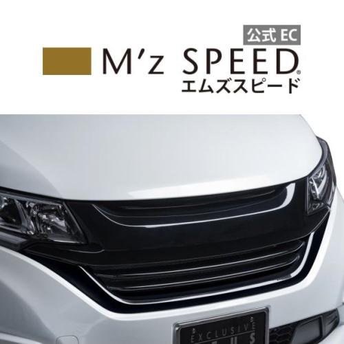 【エムズスピード M'z SPEED】[FREED]グレースライン フロントグリル    NH731P塗装済み品