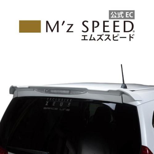 【エムズスピード M'z SPEED】[HONDA FREED]グレースライン リアウイング NH812P塗装済品