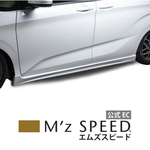 【エムズスピード M'z SPEED】[FREED]グレースライン サイドステップ NH812P塗装済品