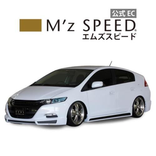 【エムズスピード M'z SPEED】[HONDA INSIGHT]グラマラスライン フロント・サイド・リア 未塗装品