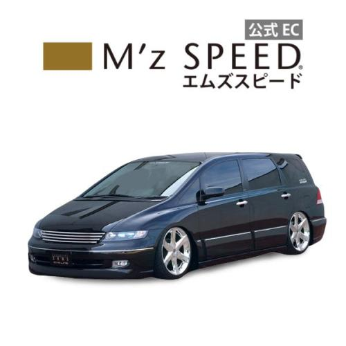 【エムズスピード M'z SPEED】[ODYSSEY]エグゼライン フロント・サイド&パネル・ビレットグリルセット 未塗装品