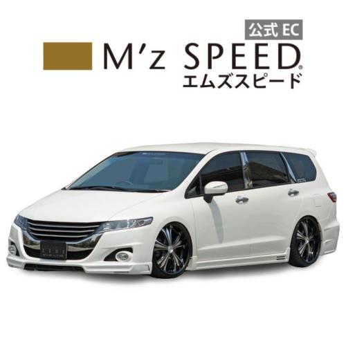 【エムズスピード M'z SPEED】[ODYSSEY]エグゼライン フロント・サイド・リア・デイライト 未塗装品