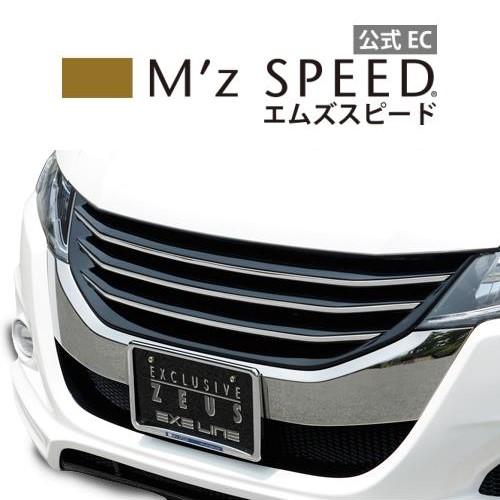 【エムズスピード M'z SPEED】[ODYSSEY]エグゼライン フロントグリル NH731P塗装済み品