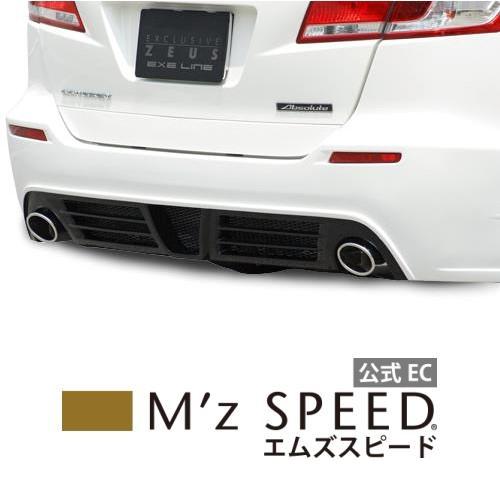 【エムズスピード M'z SPEED】[ODYSSEY]エグゼライン リアバンパースポイラー 未塗装品