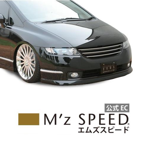 【エムズスピード M'z SPEED】[HONDA ODYSSEY]グレースライン フロントハーフスポイラー B92P塗装済品