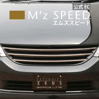 mzspeed オデッセイ RB1 激安特価品 RB2 後期 MC後 HONDA ホンダ 外装パーツ カスタム カーパーツ 車用品 ドレスアップ フロントグリル エムズスピード M'z ODYSSEY グレースライン bodykit MC前後対応 B92P塗装済み品 aeroparts SPEED エアロパーツ ショッピング
