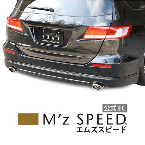 【エムズスピード M'z SPEED】[HONDA ODYSSEY]グレースライン リアアンダースポイラー NH731P塗装済品