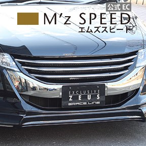 【エムズスピード M'z SPEED】[ODYSSEY]グレースライン フロントグリル(Ver.2) 未塗装品