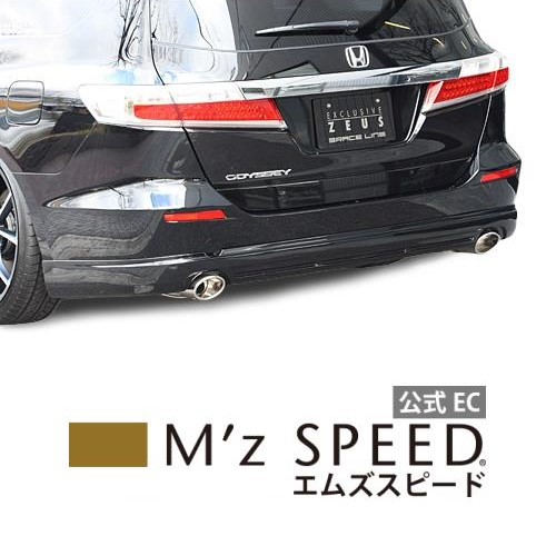 【エムズスピード M'z SPEED】[ODYSSEY]グレースライン リアアンダースポイラー (Ver.2) NH731P塗装済み品