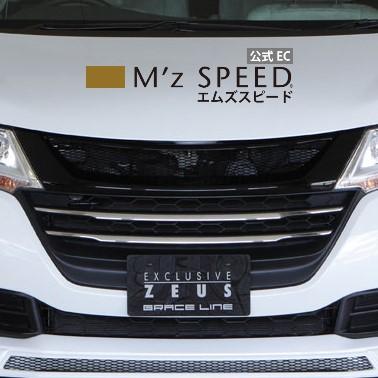 【エムズスピード M'z SPEED】[ODYSSEY]グレースライン フロントグリル NH731P塗装済み品