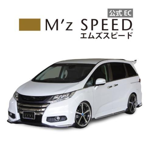 【エムズスピード M'z SPEED】[HONDA ODYSSEY]グレースライン フロント・サイド・リア RP47P塗装済品