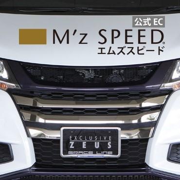 【エムズスピード M'z SPEED】[HONDA ODYSSEY]グレースライン フロントグリル NH731P塗装済品