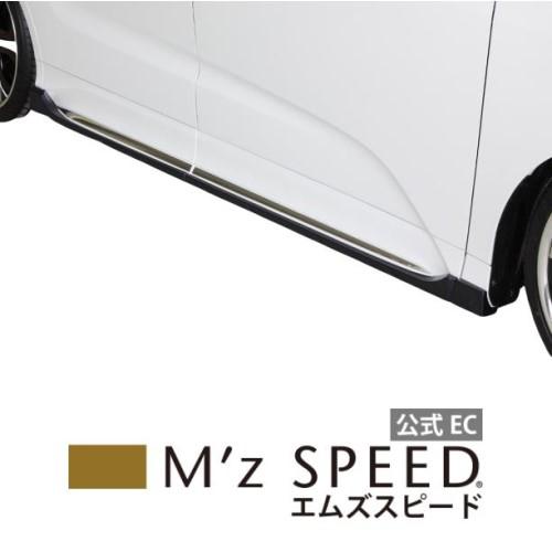 【エムズスピード M'z SPEED】[HONDA ODYSSEY]グレースライン サイドステップ NH788P塗装済品