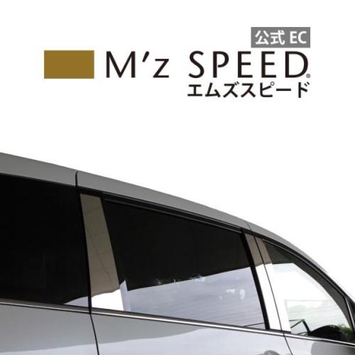 【エムズスピード M'z SPEED】[ODYSSEY]グレースライン ステンレスピラーリフレクター(全グレード共通) 6ピース ステンレス製