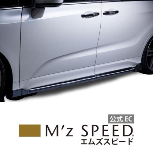 【エムズスピード M'z SPEED】[ODYSSEY]グレースライン サイドステップ NH731P塗装済品