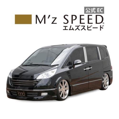 【エムズスピード M'z SPEED】[HONDA STEPWGN]エグゼライン フロント・サイド&パネル・リアセット 未塗装品