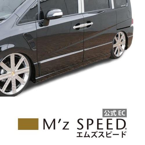 【エムズスピード M'z SPEED】[STEP WGN]エグゼライン サイドステップ&サイドパネル 未塗装品