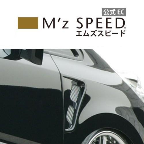 【エムズスピード M'z SPEED】[HONDA STEPWGN]エグゼライン フェンダーダクト(塗装済) 未塗装品