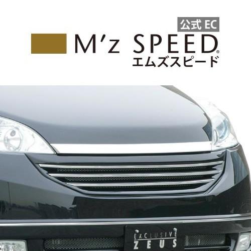 【エムズスピード M'z SPEED】[STEP WGN]エグゼライン フロントグリル (塗装済) B92P塗装済み品