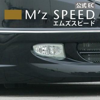 【エムズスピード M'z SPEED】[HONDA STEPWGN]エグゼライン フォグランプSET リレーハーネス付属 HB4U