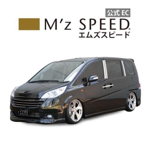 【エムズスピード M'z SPEED】[STEP WGN]グレースライン フロント・サイド・リアセット 未塗装品