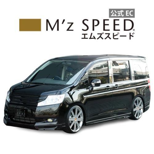 【エムズスピード M'z SPEED】[HONDA STEPWGN]グレースライン フロント・サイド&リアセット NH624P塗装済品