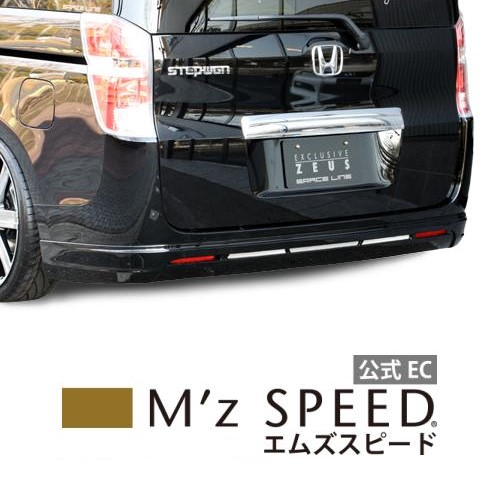 【エムズスピード M'z SPEED】[STEP WGN]グレースライン リアアンダースポイラー NH624P塗装済み品
