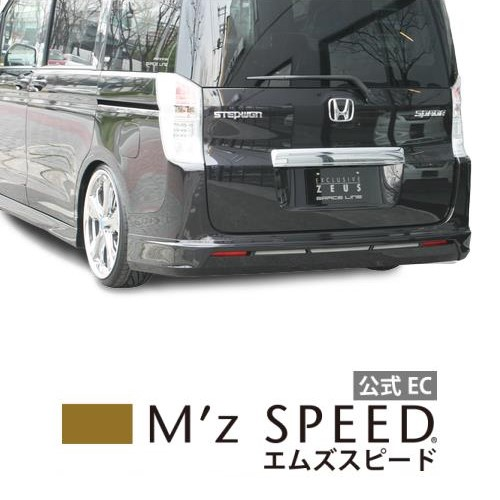 【エムズスピード M'z SPEED】[HONDA STEPWGN]グレースライン リアアンダースポイラー 未塗装品
